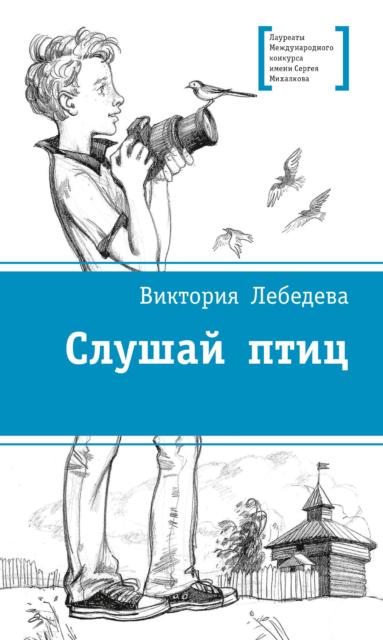 Лебедева, В. Ю. Слушай птиц
