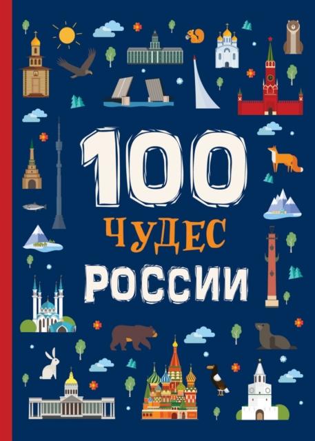 Клюшник, Л. В. 100 чудес России