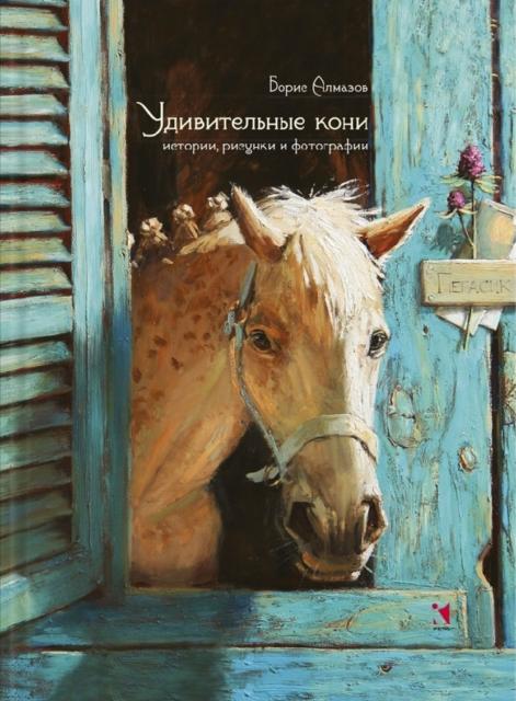 Алмазов, Б. А. Удивительные кони