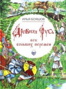 Бояшов, И. Древняя Русь век больших перемен