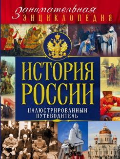 Козленко, А. В. История России
