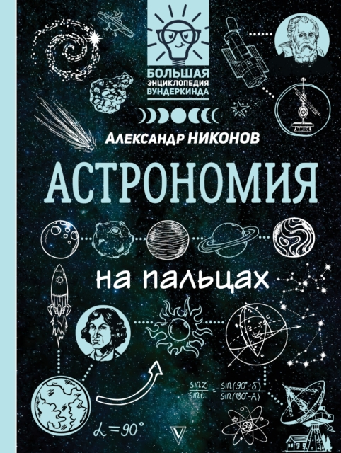 Никонов, А. Астрономия на пальцах