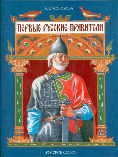 Морозова, Л. Е.  Первые русские правители