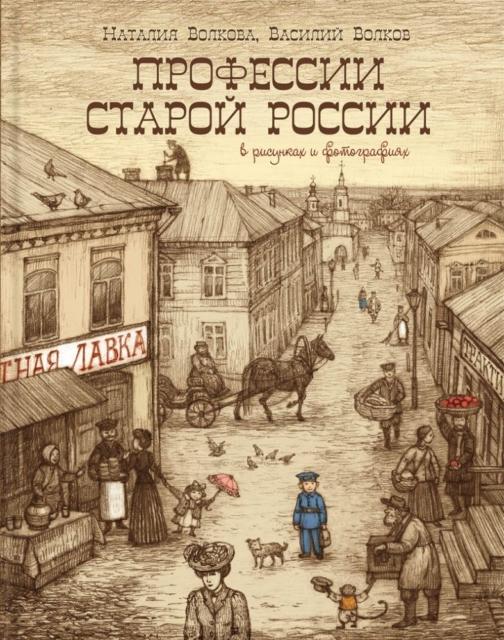 Волкова, Н. Профессии старой России в рисунках и фотографиях