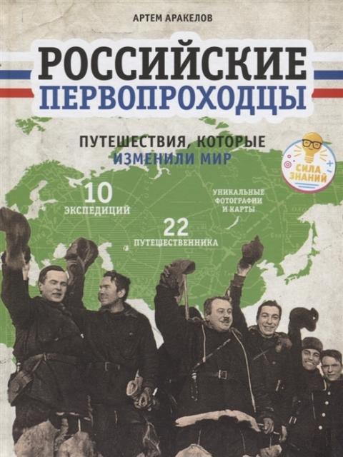 Аракелов, А. Российские первопроходцы. Путешествия, которые изменили мир
