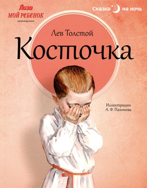 Толстой, Л. Косточка
