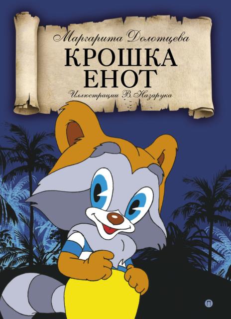 Долотцева, М. Крошка Енот