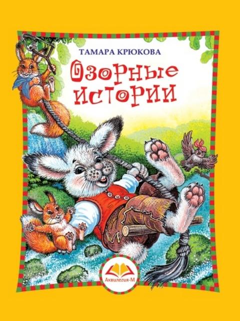 Крюкова, Т. Озорные истории