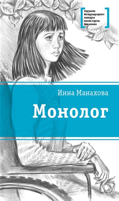 Манахова, И. В. Монолог