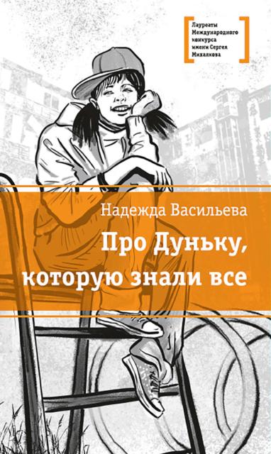 Васильева, Н. Б. Про Дуньку, которую знали все