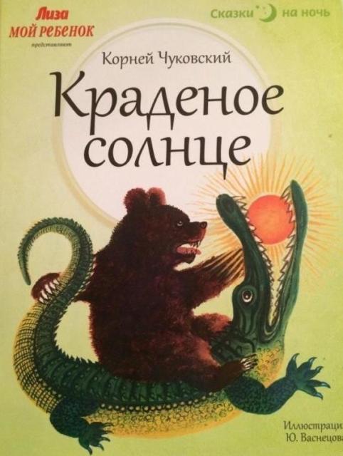Чуковский, К. Краденое солнце