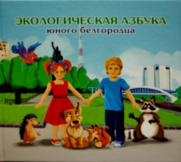 Экологическая азбука юного белгородца