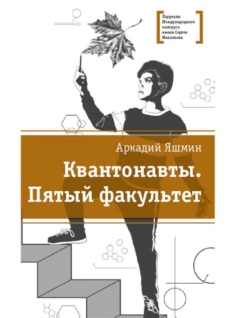 Яшмин, А. Г. Квантонавты