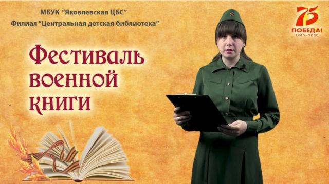 Фестиваль военной книги